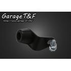 【Garage T&F】中駐止擋