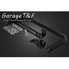 【Garage T&F】單座坐墊套件用 固定安裝支架