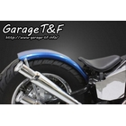 【Garage T&F】Flat 後土除套件