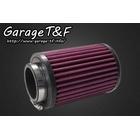【Garage T&F】Power 空氣濾芯