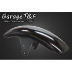 【Garage T&F】前土除 (短)