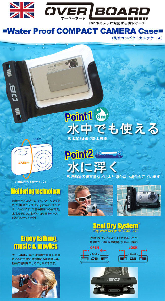 【OVERBOARD】Compact Camera防水相機套 - 「Webike-摩托百貨」