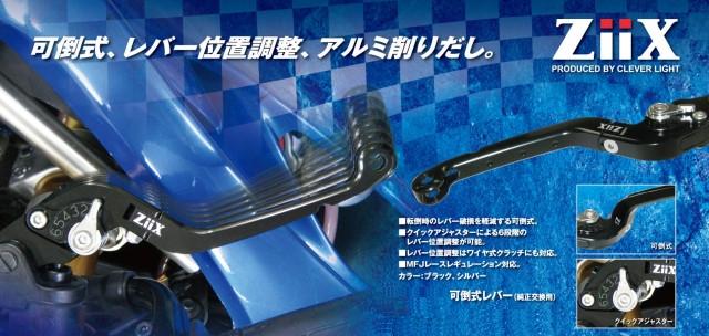 【CLEVER LIGHT】ZiiX 原廠對應 可折式煞車拉桿:DB80 - 「Webike-摩托百貨」