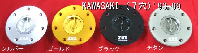 【CLEVER LIGHT】ZiiX 油箱蓋 (Kawasaki 7孔) - 「Webike-摩托百貨」