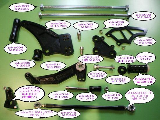KSR110用 腳踏後移套件維修配件 左側腳踏軸心襯套