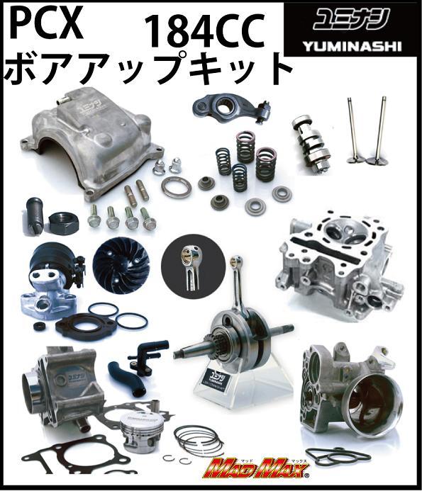 PCX125(JF28) YUMINASHI製 184cc 加大缸徑套件