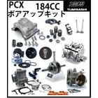 【MADMAX】PCX125(JF28) YUMINASHI製 184cc 加大缸徑套件