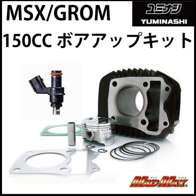 【MADMAX】MSX125GROM YUMINASHI製 150cc 加大缸徑套件 - 「Webike-摩托百貨」