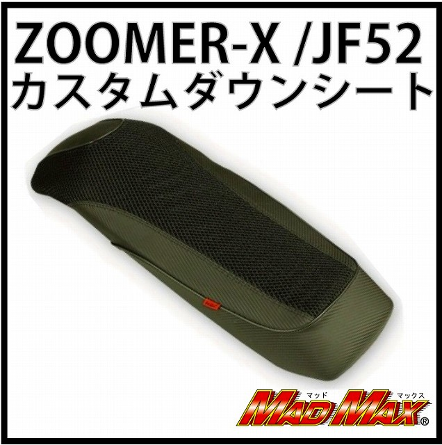 【MADMAX】Custom Down 坐墊 (Cool Mesh Type) - 「Webike-摩托百貨」