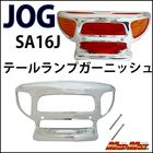 MADMAX Jog 5 KN ( SA 16 J ) Tail lamp garnish Plating