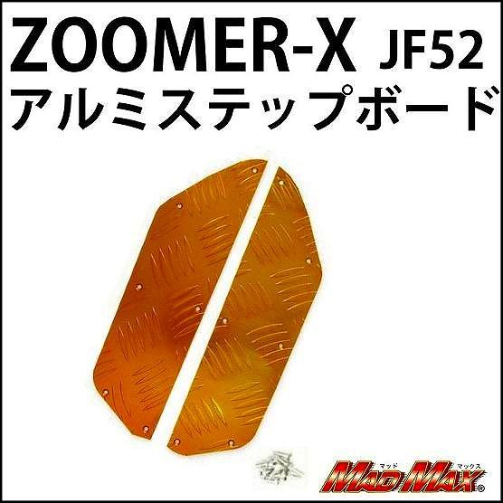 【MADMAX】鋁合金腳踏板 - 「Webike-摩托百貨」
