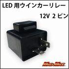 MADMAXマッドマックス/LED用ウインカーリレー 12V 2ピン