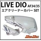 【MADMAX】空氣濾清器外蓋 (電鍍) LiveDio AF34/35