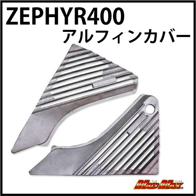 【MADMAX】鋁散熱片外蓋  左右組 - 「Webike-摩托百貨」