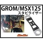 【MADMAX】CNC 前叉穩定器