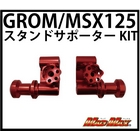 【MADMAX】CNC 駐車架支撐器