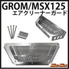 【MADMAX】鋁合金空濾外蓋