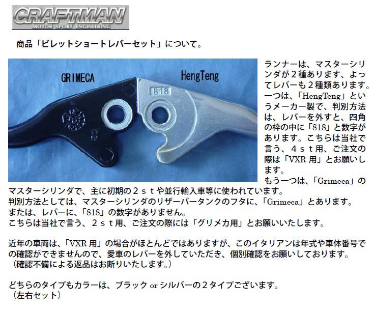 【CRAFTMAN】Billet Short 拉桿組 2st (GRIMECA用) - 「Webike-摩托百貨」