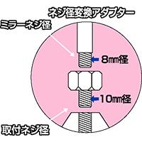 【MIRAX】螺絲直徑轉接頭 - 「Webike-摩托百貨」