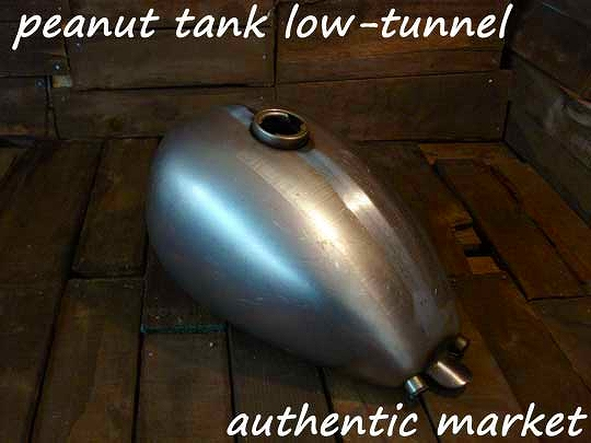 AUTHENTIC MARKETPeanut 原廠型油箱 (Low tunnel)