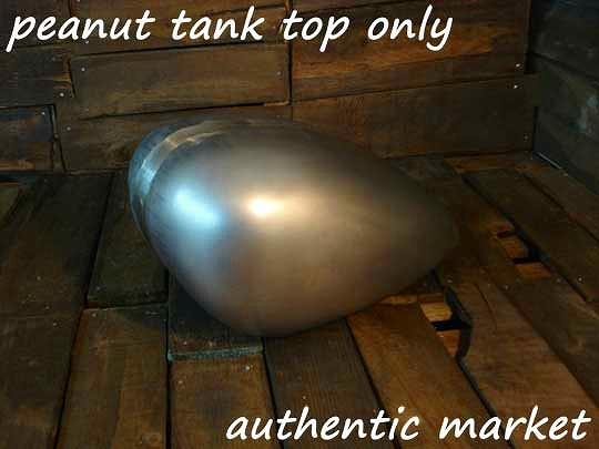【GUTS CHROME】AUTHENTIC MARKETPeanut 原廠型油箱 (只有上部) - 「Webike-摩托百貨」