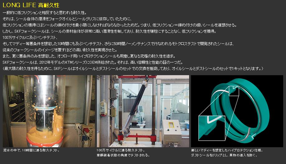 【SKF】前叉油封組 - 「Webike-摩托百貨」