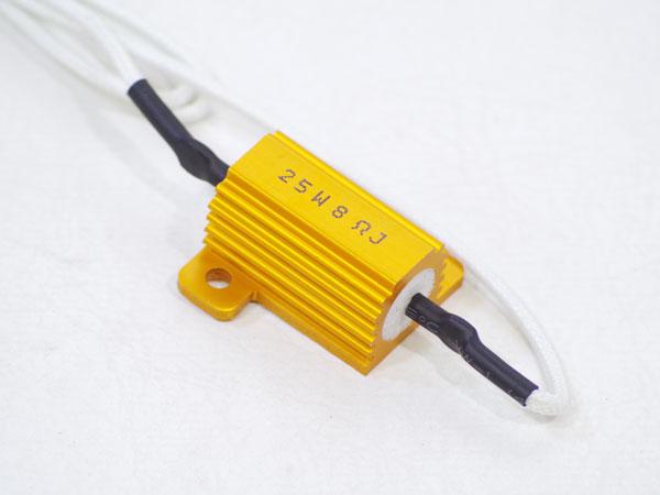 LED方向燈用電阻