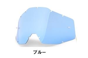 【部品】RACECRAFT・ACCURI 風鏡用防霧鏡片