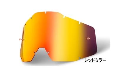 【部品】RACECRAFT・ACCURI 防霧鏡面鏡片