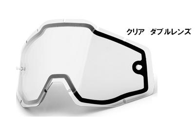 【部品】RACECRAFT・ACCURI 風鏡用雙層鏡片