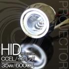 【RISE CORPORATION】35W HID 魚眼型頭燈 CCFL雙光環 Crystal Eye  6000K