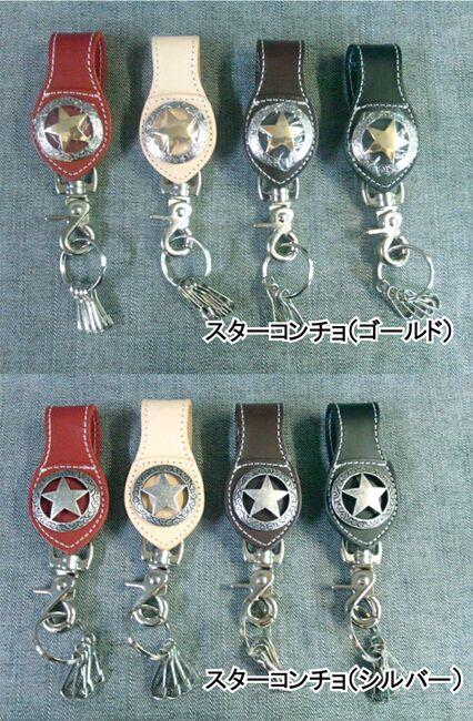 【HEAVY】皮革鑰匙圈・Star Concho