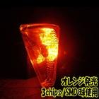 【RISE CORPORATION】SMD-LED型式 歐式方向燈
