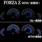 【RISE CORPORATION】EL 冷光儀錶板 FORZAZ(MF08/前期)用