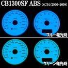 RISE CORPORATION ライズコーポレーション /ELメーターパネル CB1300SF(SC54/2006-2008年)用