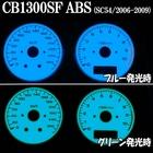 【RISE CORPORATION】EL 儀錶面板 CB1300SF ABS(SC54/2006-2009年)用