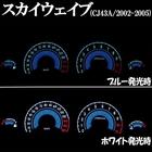 【RISE CORPORATION】EL 儀錶面板 (Skywave CJ43A/2002-2005年用)