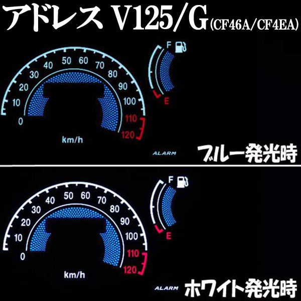 EL儀錶面板 Address V125/G (CF46A・CF4EA/2006年以降)用