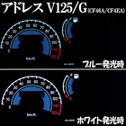 【RISE CORPORATION】EL儀錶面板 Address V125/G (CF46A・CF4EA/2006年以降)用