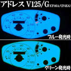 【RISE CORPORATION】EL儀錶面板 Address V125/G (CF46A・CF4EA/2006年以降)用