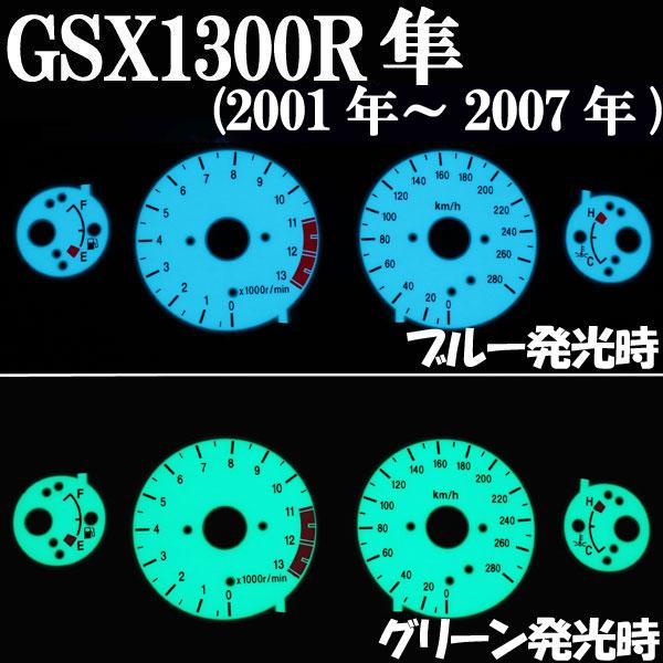 EL 儀表面板 GSX1300R隼((1999-2000年)用