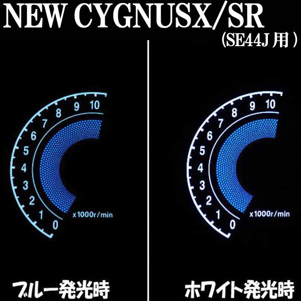 【RISE CORPORATION】EL儀錶面板 Cygnus X /SR(SE44J)用 - 「Webike-摩托百貨」