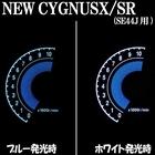 【RISE CORPORATION】EL儀錶面板 Cygnus X /SR(SE44J)用
