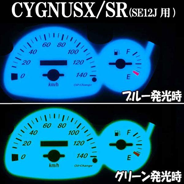 EL儀錶面板 Cygnus X /SR(SE12J)用