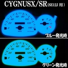 【RISE CORPORATION】EL儀錶面板 Cygnus X /SR(SE12J)用