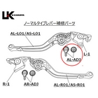 【U-KANAYA】【維修替換品】 Normal Type用 離合器拉桿調整器