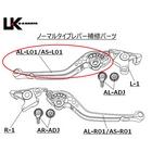 【U-KANAYA】【維修替換品】 Normal Type用 離合器拉桿