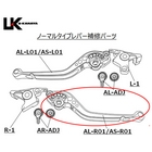 【U-KANAYA】【維修替換品】 Normal Type用 煞車拉桿