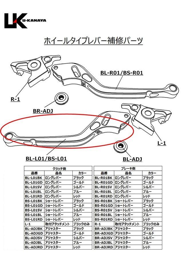 【維修替換品】Wheel Type用 離合器拉桿