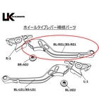 【U-KANAYA】【維修替換品】Wheel Type用 煞車拉桿